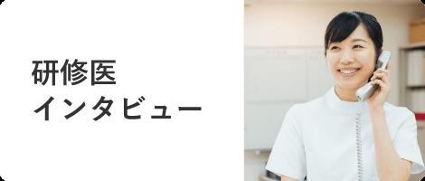 研修医インタビュー