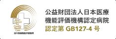 公益財団法人日本医療機能評価機構認定病院