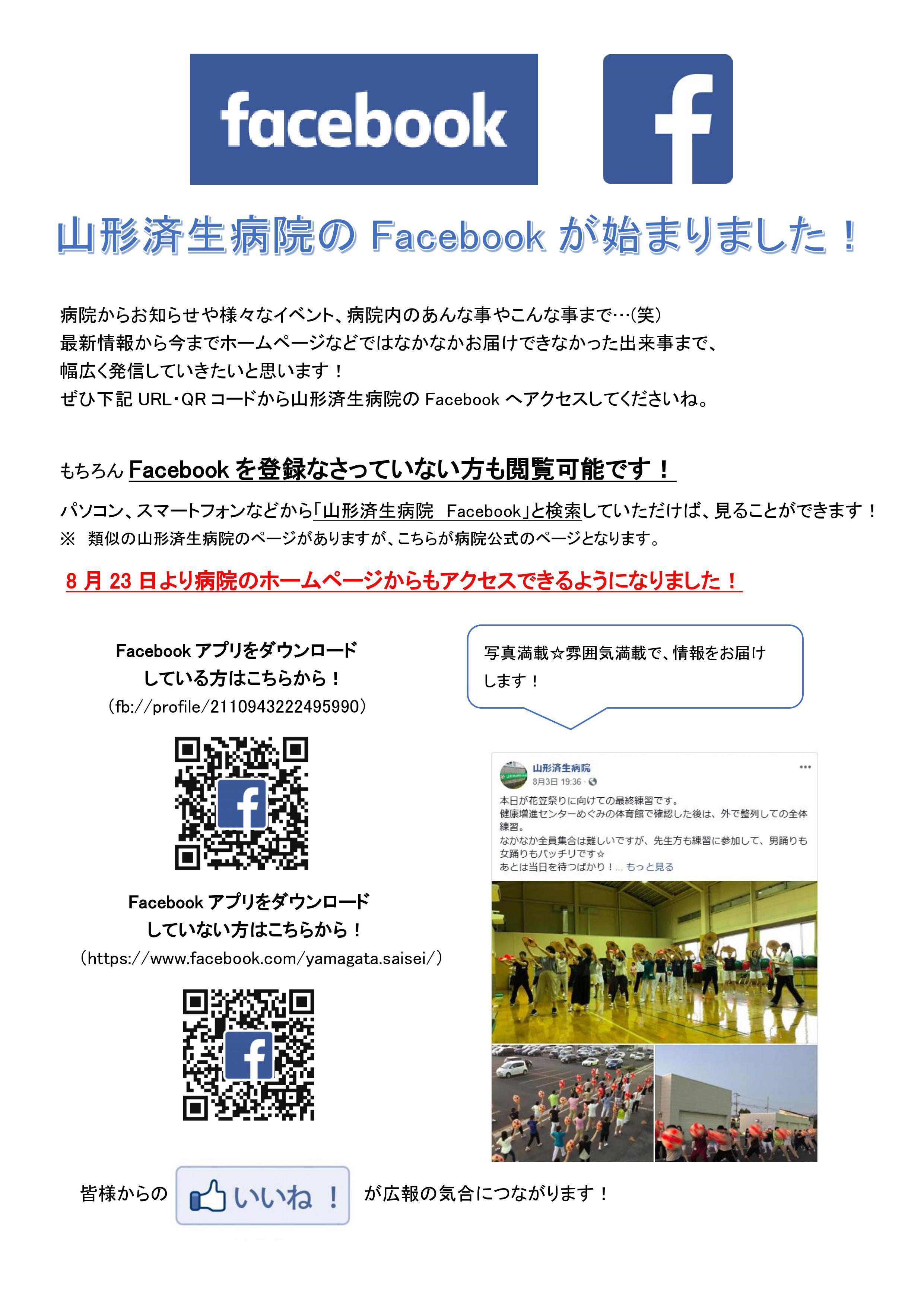 Facebook(院内掲示用)8.24改正.jpg
