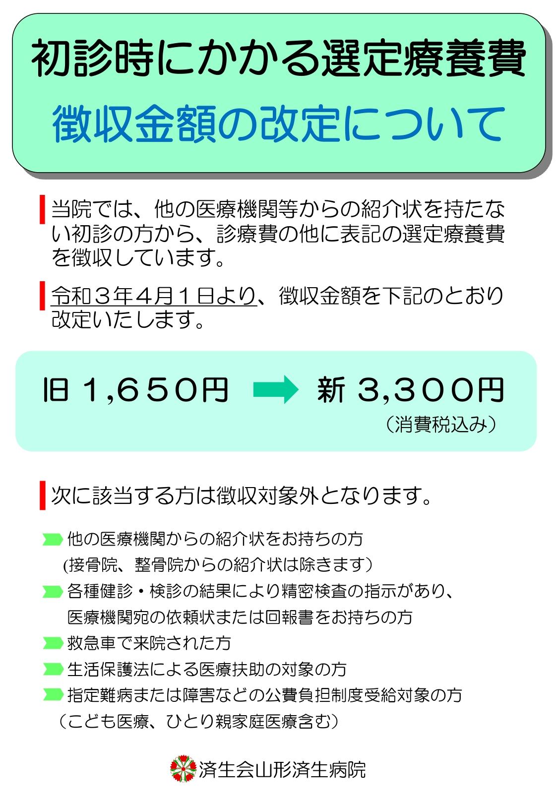 初診選定療養費改定_page-0001.jpg